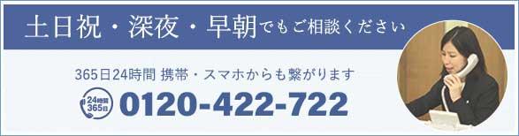 0120-422-722