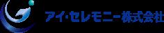 アイセレモニー株式会社