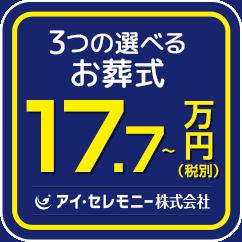 3つの選べるお葬式 17.7万円~